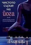 Чистото сърце на йога - Д-р Робърт Бутера - книга