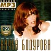 Най-доброто от Кичка Бодурова - 123 златни песни -