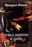 Събрани съчинения - том 5: Отвъд доброто и злото -