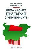 Няма късмет България с управниците - Мая Антонова, Мартин Инев - книга