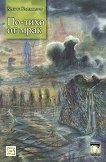 По-тихо от мрак - Христо Кърджилов - книга