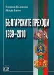 Българските преходи 1939 - 2010 - Евгения Калинова, Искра Баева -