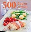 500 бързи ястия, които непременно трябва да опитате - Дебора Грей -