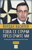 Това се случи пред очите ми - Книга 2 - Йордан Василев -