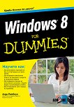 Windows 8 For Dummies - Анди Ратбоун -