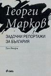 Задочни репортажи за България - том 2 - Георги Марков -