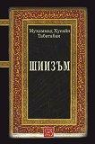 Шиизъм - Мухаммад Хусайн Табатабаи -