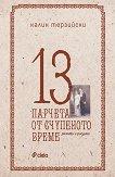 13 парчета от счупеното време - Калин Терзийски -