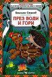 През води и гори - Емилиян Станев - детска книга