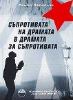 Съпротивата на драмата в драмата за съпротивата - Ромео Попилиев -