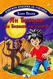 Избрана класика за ученика - книга 6: Ян Бибиян. Ян Бибиян на луната - Елин Пелин -