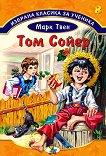 Избрана класика за ученика - книга 8: Том Сойер - Марк Твен - книга