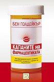 Капаните на фармацевтиката - Бен Голдейкър -