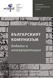 Българският комунизъм. Дебати и интерпретации -
