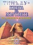Книга на мъртвите на древните египтяни -