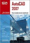 AutoCAD 2007 - Пълен професионален справочник - инж. Васил Сирманов -
