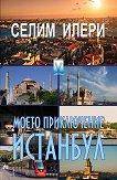 Моето приключение Истанбул - книга