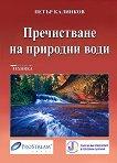 Пречистване на природни води - Петър Калинков -