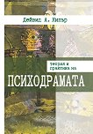 Теория и практика на психодрамата - Дейвид А. Кипър -