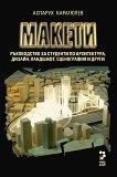 Макети + CD със снимки на макетите - Аспарух Карагюлев -