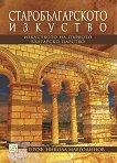 Старобългарското изкуство: Изкуството на Първото българско царство - Проф. Никола Мавродинов - книга