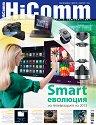 HiComm : Списание за нови технологии и комуникации - Май 2013 -