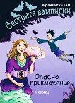 Сестрите вампирки: Опасно приключение - Франциска Гем -
