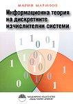 Информационна теория на дискретните изчислителни системи - Марин Маринов -