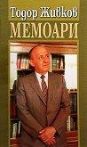 Мемоари. Тодор Живков - Тодор Живков - книга