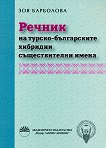 Речник на турско-българските хибридни съществителни имена - Зоя Барболова -