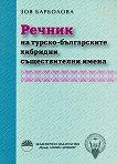 Речник на турско-българските хибридни съществителни имена -