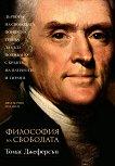 Философия на свободата - Томас Джеферсън - книга