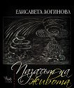 Пазачът на живота - Елисавета Логинова -