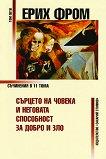 Съчинения в 11 тома - том 5: Сърцето на човека и неговата способност за добро и зло - Ерих Фром -