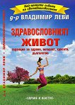Здравословният живот - гаранция за здраве, младост, красота, дълголетие - д-р Владимир Леви - книга