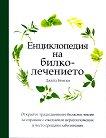Енциклопедия на билколечението - Джейд Бритън -