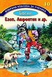 Избрана класика за ученика - книга 10: Басни - Езоп, Лафонтен и други - детска книга