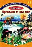Избрана класика за ученика - книга 11: Народни приказки от цял свят -