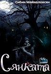 Сянката -