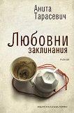 Любовни заклинания - Анита Тарасевич -