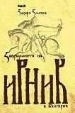 Завръщането на Ирник в България - Захари Златев -