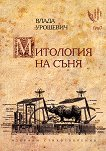 Митология на съня - Влада Урошевич -