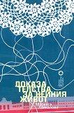 Доказателства за нейния живот - Маркета Хейкалова -