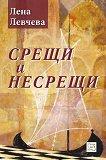 Срещи и несрещи - Лена Левчева - книга