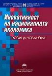 Иновативност на националната икономика - Росица Чобанова - книга