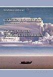 Стълба до небето - Стихотворения : Жаждата на солената планина - Пет пиеси - Марин Сореску -