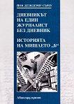 """Дневникът на един журналист без дневник : Историята на мишлето """"Б"""" - Йон Дезидериу Сърбу -"""