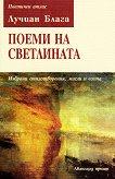 Поеми на светлината - Лучиан Блага -