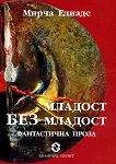 Младост без младост - Мирча Елиаде - книга