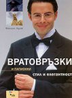 Вратовръзки и папионки - Михаел Адам -